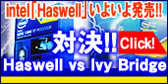 intel「Haswell」いよいよ発売!対決!!Haswell vs Ivy Bridge
